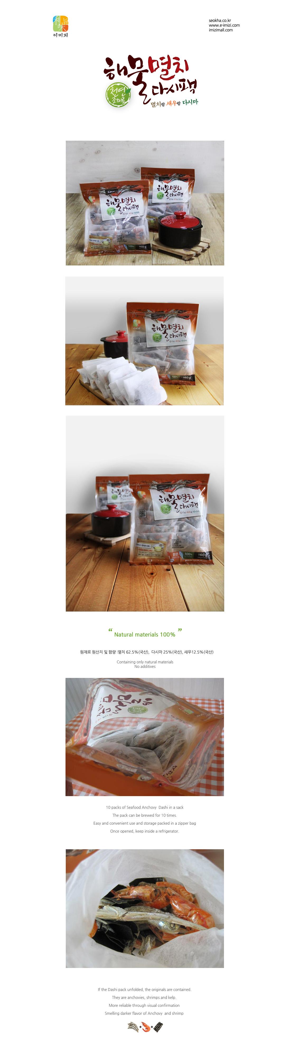 [Seok-Ha] Seafood Anchovy Dashi pack